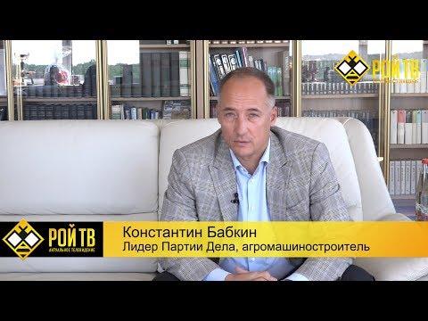 К.Бабкин: что они творят - DomaVideo.Ru