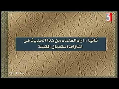 الحديث للثانوية الأزهرية حلقة 2 ( الحديث الثاني : حرمة المسلم ) أ محمد سعيد 20-09-2019