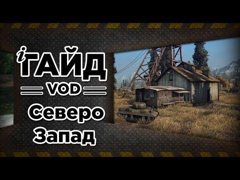 WoT - Северо-Запад: Гайд-VOD от Муразора. via MMORPG.su