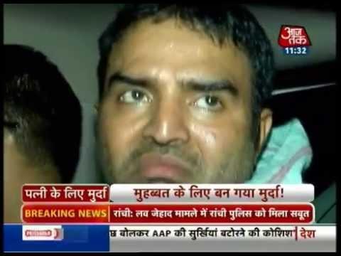 Noida murder: Dead for wife  living for girlfriend 30 August 2014 12 PM
