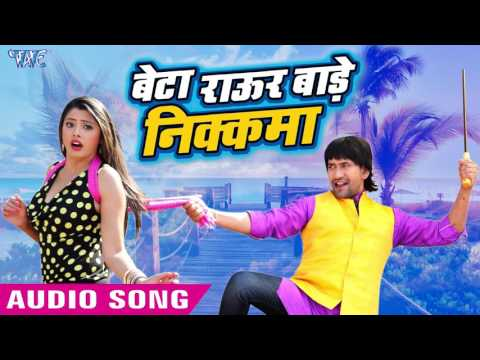 Bhojpuri HD video song Beta Raur Bade Badka Nikkama from movie Nirahua Hindustani 2