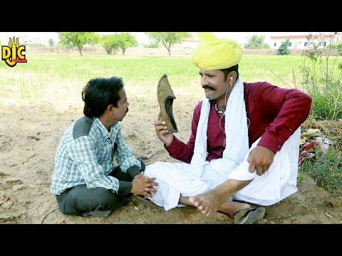 छोटु री शादी करावो मामा | मामा और  भाणजा | काॅमेडी भाग 2 राजस्थानी सुपरहिट काॅमैडी नम्बर वन DJC FILM