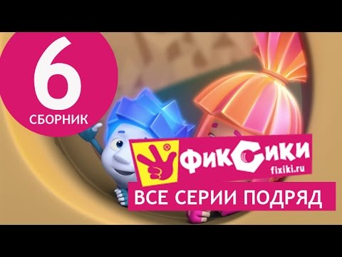 Новые МультФильмы - Мультик Фиксики - Все серии подряд - Сборник 6 (серии 33-38) (видео)