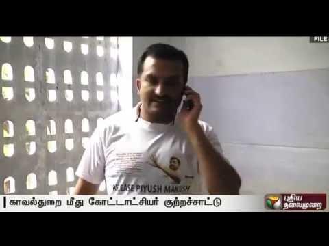 Case-filed-against-social-activist-Piyush-Manush-for-allegedly-attacking-assistant-of-ADMK-member