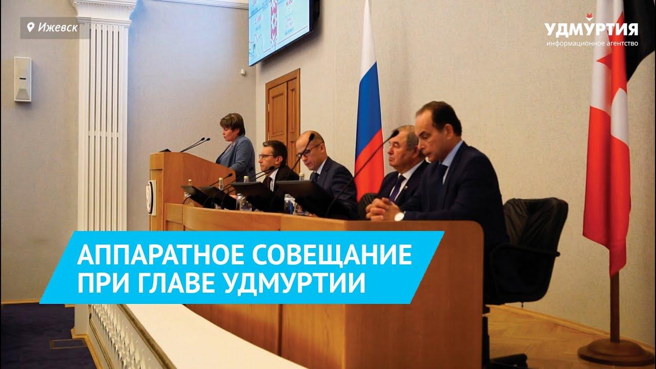 Аппаратное совещание главы Удмуртии