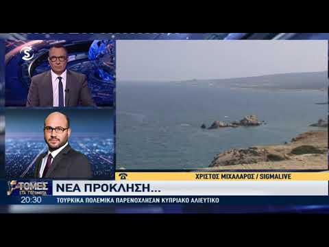 Video - Τουρκικά σκάφη παρενόχλησαν Κύπριους ψαράδες