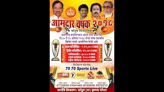 Video AAMDAR CHASHAK 2018 | BHANDUP | FINAL DAY MP3, 3GP, MP4, WEBM, AVI, FLV Agustus 2018