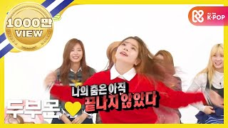 주간아이돌 - (Weekly Idol EP.228) 트와이스 Twice Queen of 'KKAP' Dance battle