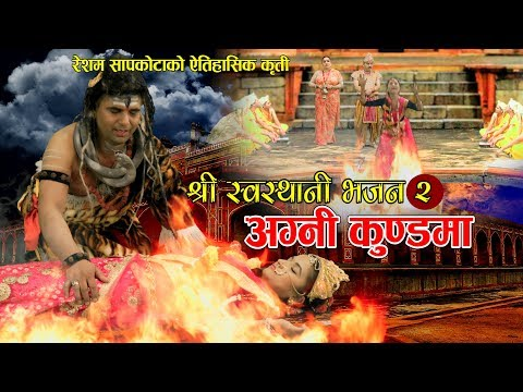 (श्री स्वस्थानी भजन अग्नी कुण्डमा || New Nepali Bhajan 2074  | Jhuto Sapana ...12 min.)