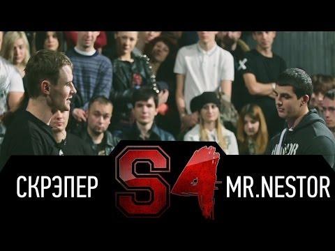 Slovo (Краснодар), 4 сезон, Отборочный раунд: Скрэпер Vs Mr. Nestor (2014)