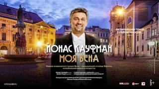 Йонас Кауфман: Моя Вена. Спектакль в кинотеатре (суб/sub)
