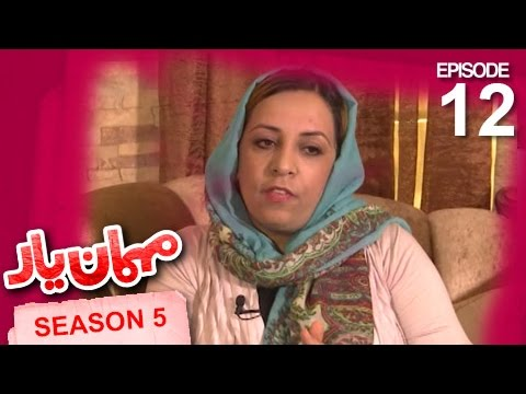 Video Mehman-e-Yar - Season 5 - Episode 12 / مهمان یار - فصل پنجم - قسمت دوازدهم download in MP3, 3GP, MP4, WEBM, AVI, FLV January 2017