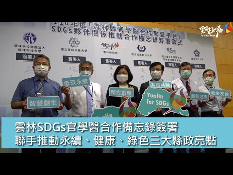雲林SDGs官學醫合作備忘錄簽署 聯手推動永續、健康、綠色三大縣政亮點