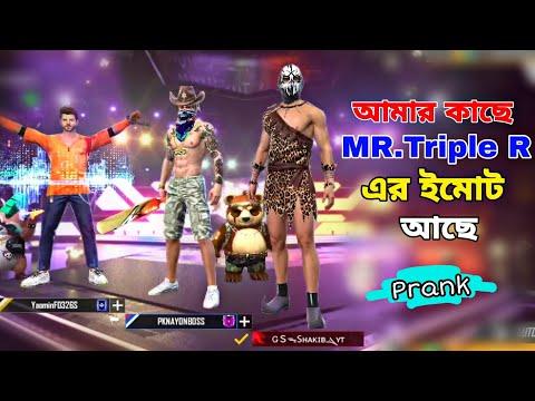 Mr. Triple R এর ইমোট আছে আমার কাছে😂| Prank With Random Player | Free Fire Noob Prank
