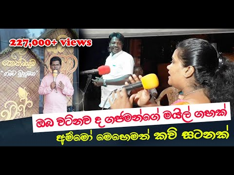 Kavi Maduwa (ගමට බුහුමන් කවිමඩුව) Thunkal U Tv