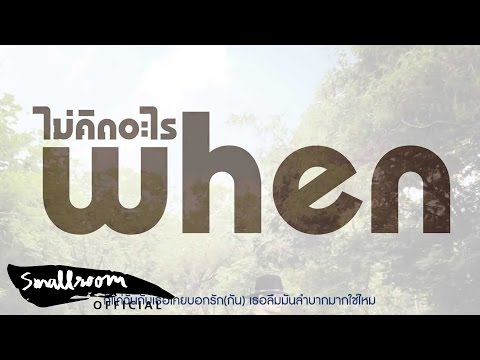 when -  [Official Audio]