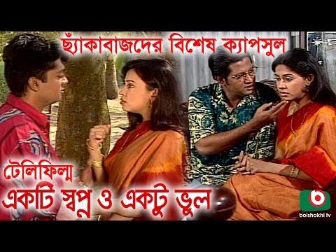 Bangla Natok   Ekti Shopno O Ektu Vul   Mahfuz Ahmed, Tonima Hamid, Jamal Uddin Hossain, Joy