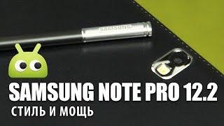 Samsung Galaxy Note Pro 12.2.Обзор AndroidInsider.ru