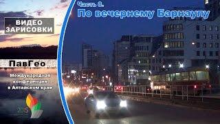 Алтайская конференция. Часть 8. 3 день: По вечернему Барнаулу