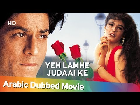Yeh Lamhe Judaai Ke | Shahrukh Khan | Raveena Tandon | Shemaroo Arabic Dubbed Movie