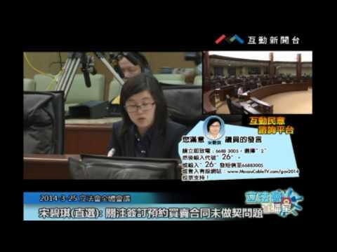 宋碧琪20140325立法會