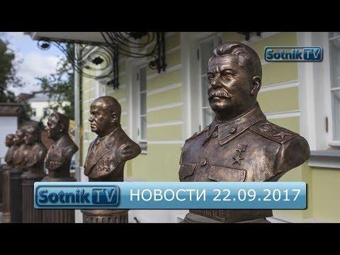 ИНФОРМАЦИОННЫЙ ВЫПУСК 22.09.2017