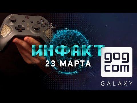 Инфакт от 23.03.2017 [игровые новости] — Xbox Recon Tech, GOG Galaxy 1.2, Outlast II, R6 Siege… (видео)