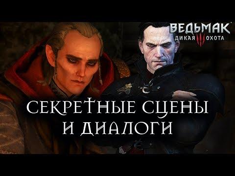 Ведьмак 3: Дикая Охота - Что будет если: Секретные сцены и диалоги - DomaVideo.Ru