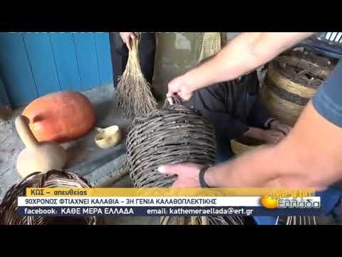 90χρονος στην Κω φτιάχνει καλάθια με τα χέρια   21/10/2020   ΕΡΤ