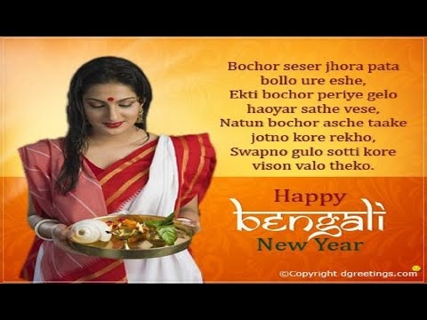 Poila Boishak Greetings 1426 || Bangla New Year Greetings 1426 || পয়লা বৈশাখ