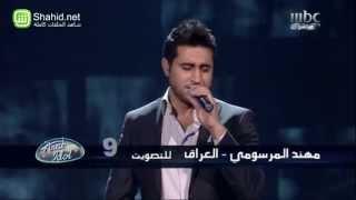 Arab Idol -الأداء - مهند المرسومي - بين إيديا