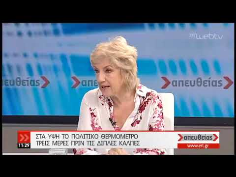 Η Σία Αναγνωστοπούλου μιλά στην ΕΡΤ | 23/05/2019 | ΕΡΤ