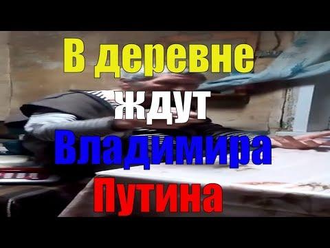 """""""Уникальная глубинка"""". Дед из глубинка: пока Путин не приедет, ничего не..."""