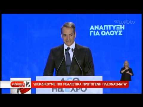 Οι σχεδιασμοί του πρωθυπουργού & οι δεσμεύσεις με χρονοδιάγραμμα στη συνέντευξη τύπου|08/09/19| EΡΤ