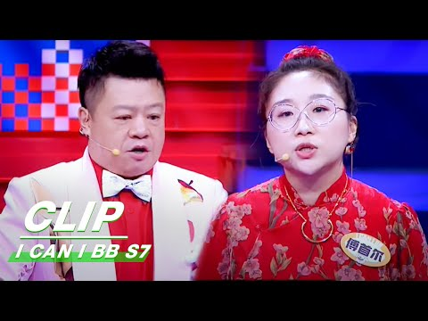 Clip: Should You Drink Unwillingly If Your Boss Toasts You? | I Can I BB S7 EP03 | 奇葩说7 | iQIYI