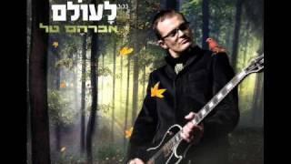 Download Lagu Israeli Music - Avraham Tal מחוזקים לעולם אברהם טל Mp3