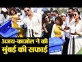 Download Lagu Kajol and Ajay Devgn attend Start A Little Good campaign & support plastic ban! | FilmiBeat Mp3 Free