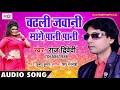 Chadhali Jawani Mange Pani Pani ~ Raj Dwivedi New Song #Othawa Ke Ras ~ Bhojpuri Hit Song 2018