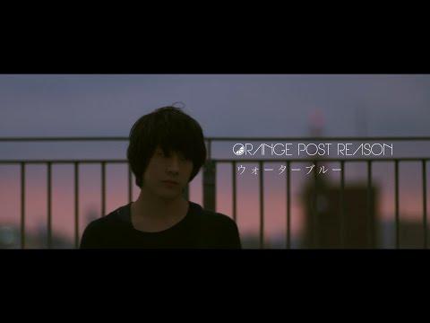 , title : 'ORANGE POST REASON - ウォーターブルー (Official Music Video)'