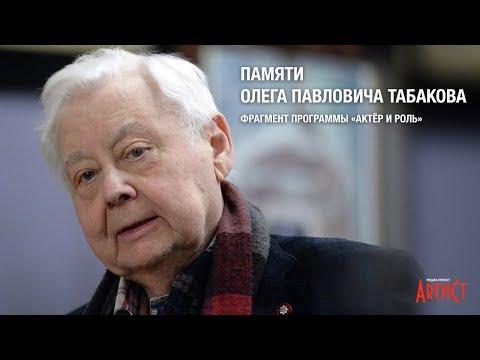 Памяти Олега Павловича Табакова  фрагмент интервью