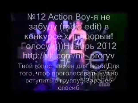 №12 Action Boy-я не забуду (radio edit) в конкурсе Хит ПРОРЫВ