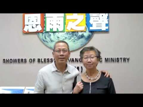 電台見證 李盤福夫婦 (08/24/2014於多倫多播放)