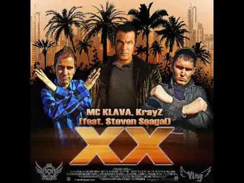 MC КЛАВА, KRAYZ (feat. Steven Seagal) - 20 (видео)