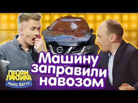 Соседи засыпали автомобиль москвича навозом - Ньюс-баттл
