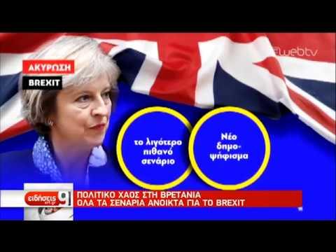 Πολιτικό χάος στη Βρετανία – Όλα τα σενάρια ανοικτά για το Brexit | 26/03/19 | ΕΡΤ