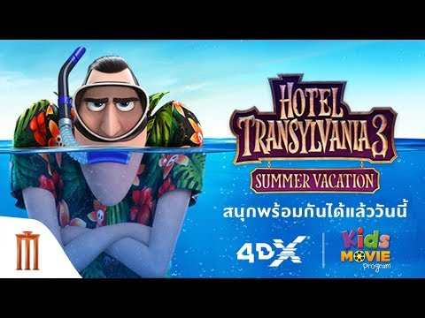 Hotel Transylvania 3: Summer Vacation - Official Trailer [ซับไทย]  Major Group