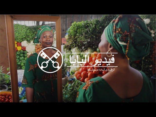 فيديو البابا - المسيحيين في أفريقيا، أيار ٢٠١٧