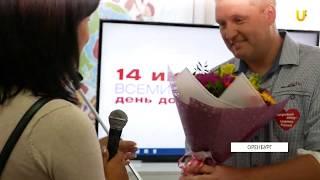 Всемирный день донора крови в Оренбурге 2019 - Репортаж UTV