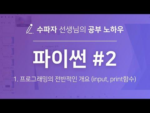 초보자도 쉽게 배울 수 있는 파이썬 강의 2-1