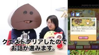 新アプリ『なめこのおさんぽ』をダンボールなめこ氏に解説で楽しもう!